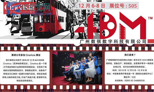 数祺科技12月6日-8日助力香港亚洲电影博览会