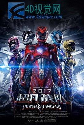 超凡战队 (2017)Power Rangers