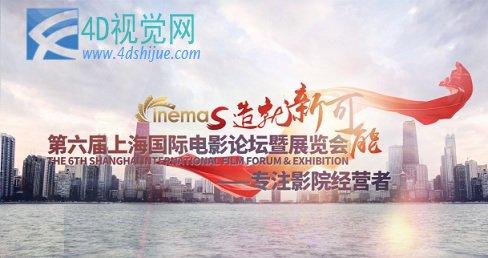 数祺科技助力2017上海国际电影论坛暨展览会