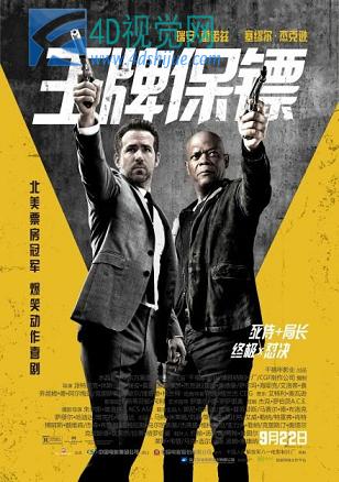 王牌保镖 (2017)