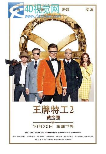 王牌特工2:黄金圈 (2017)